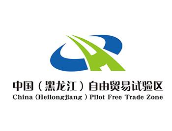中国(黑龙江)自由贸易试验区LOGO发布