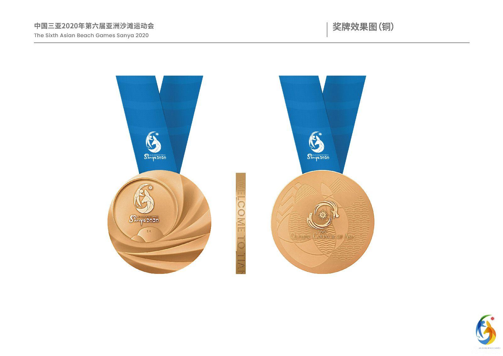2020年第六届亚洲沙滩运动会奖牌设计揭晓