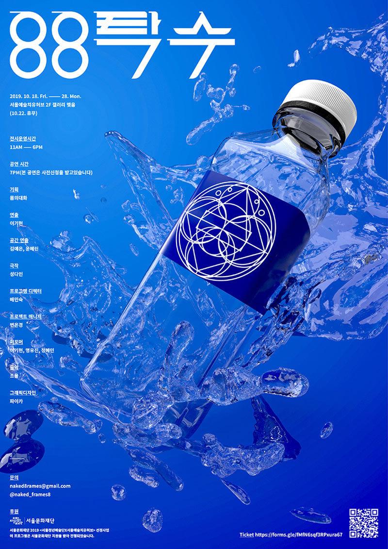 韩国设计工作室Pa-i-ka创意海报设计