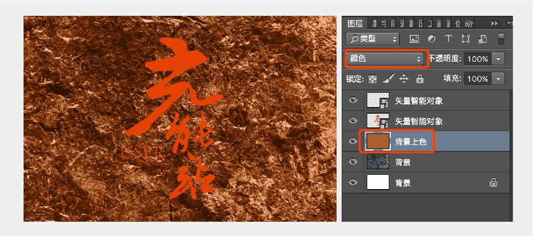 Photoshop制作大气的金色书法立体字