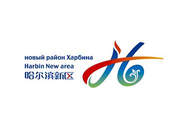 哈尔滨新区全新LOGO正式发布