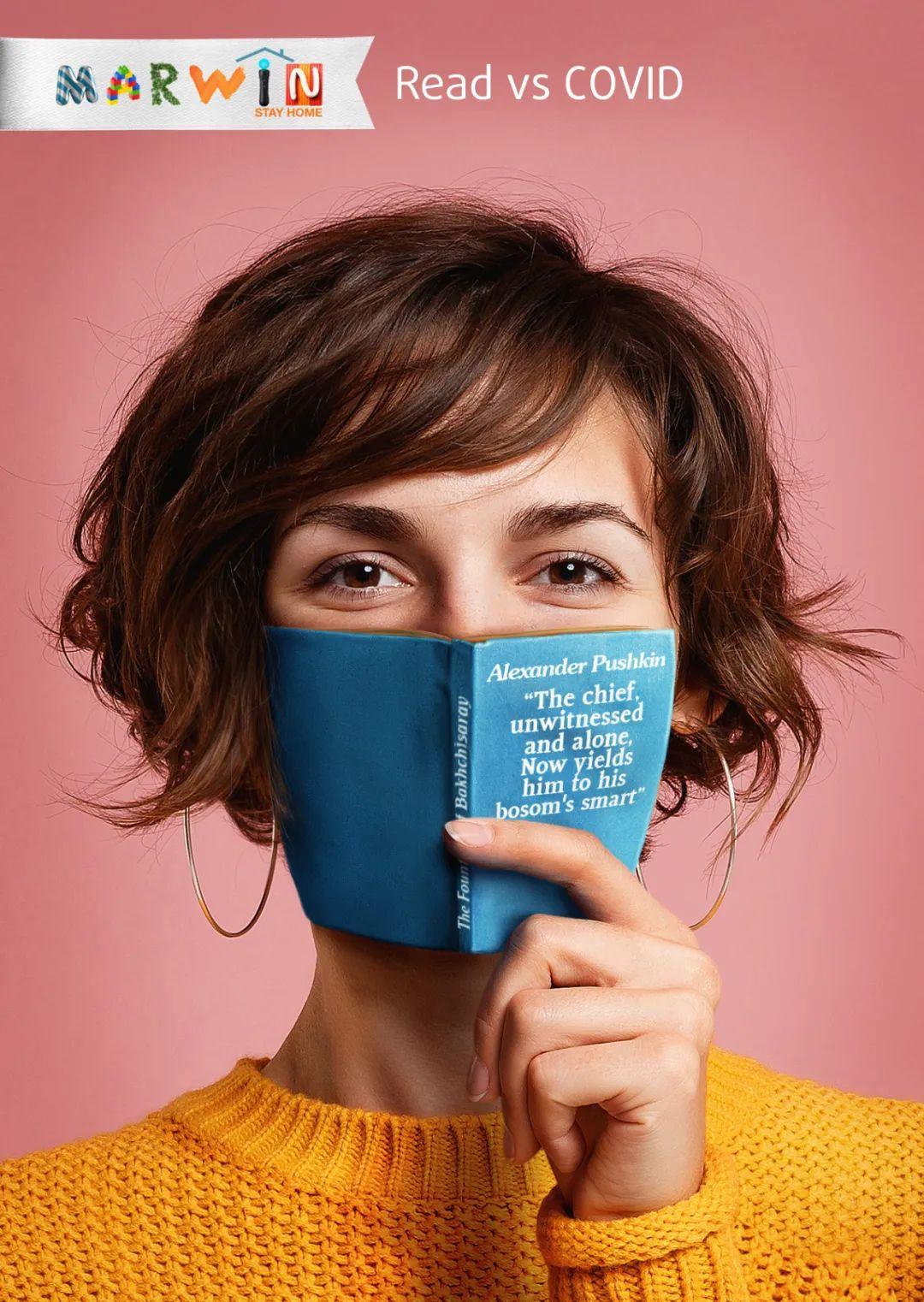 阅读可以治疗孤独,待在家里,战胜疫情!Marwin在线商城创意广告