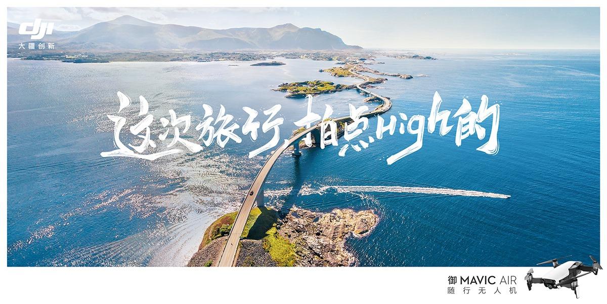 史诗般的旅行体验!大疆Mavic Air广告设计