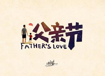 父爱如山!30款父亲节字体w88手机官网平台首页