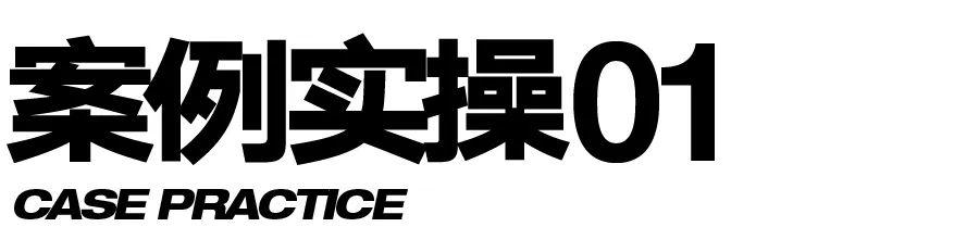 3个平面设计技巧学会动态字体海报