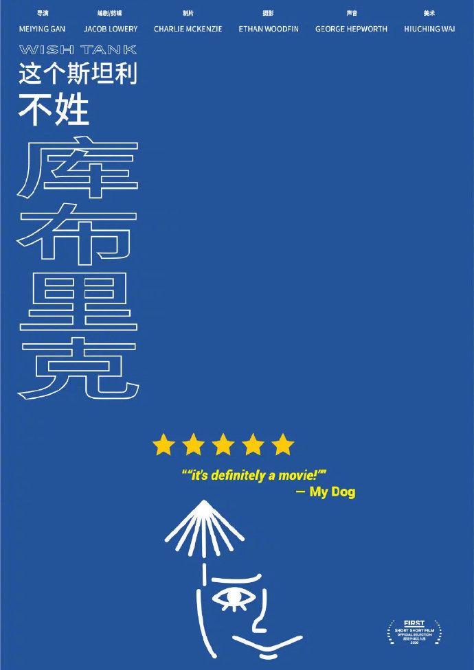FIRST青年电影展,展映电影海报畅博官网手机app