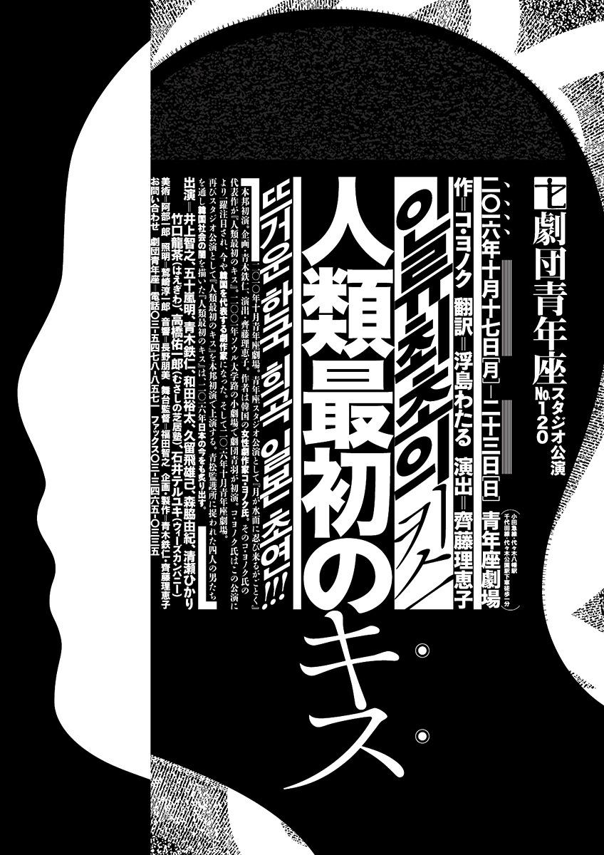 国内资讯_日本设计师村松丈彦文字海报设计 - 设计之家