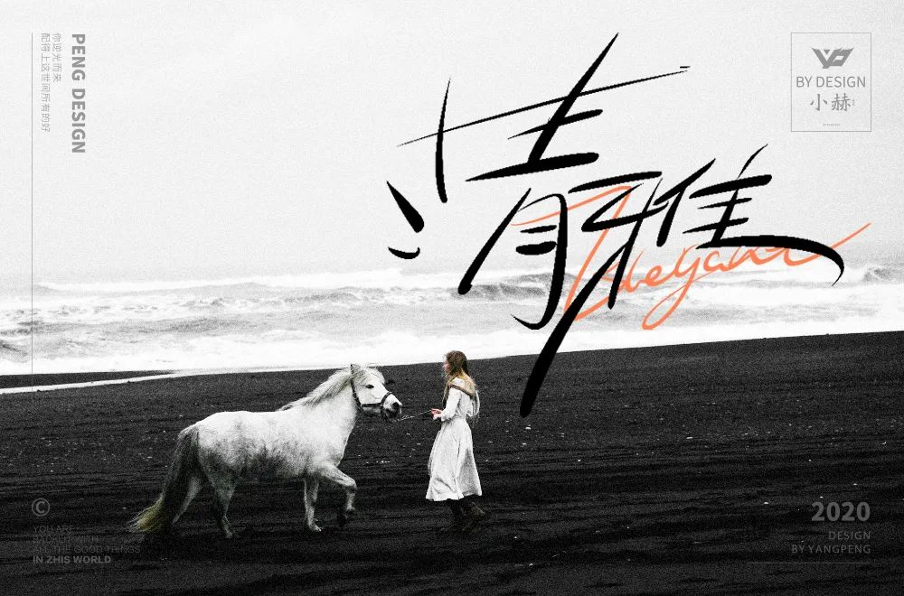 清新优雅!35款清雅字体畅博官网手机app