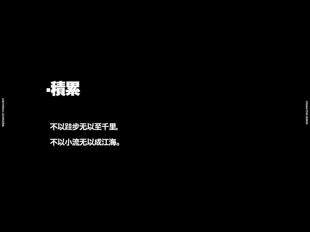字如其人 | 楊不過字体畅博官网手机app分享(下)