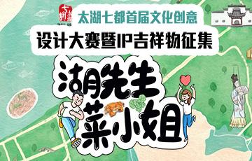 2020太湖七都首届文化创意设计大赛暨IP吉祥物征集入围作品公示
