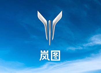 东风汽车公布高端电动品牌名称「岚图」和品牌LOGO