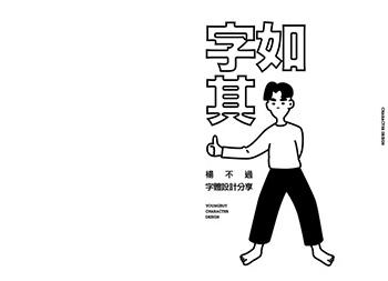 字如其人 | 楊不過字体w88手机官网平台首页分享(下)