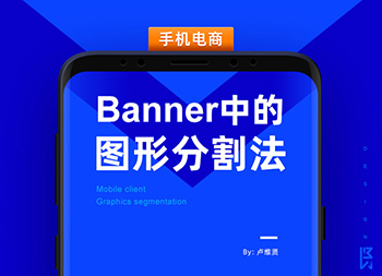 Banner畅博官网手机app技巧方法之图形分割法