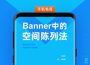 Banner設計技巧方法之空間陳列法
