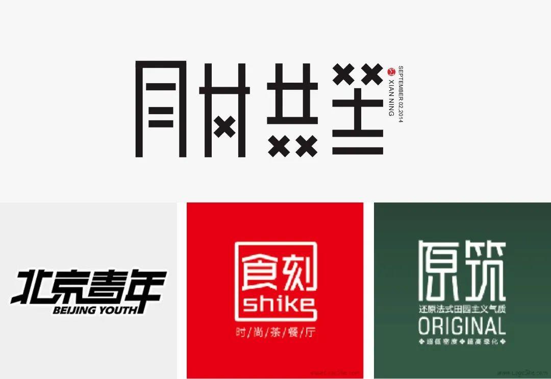 一篇文章学会22种字体设计技巧