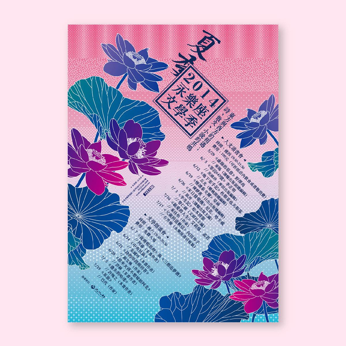 台湾设计师何昀芳Yun-Fang Ho海报设计作品