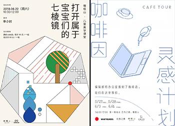 中文海报设计作品集(十二)