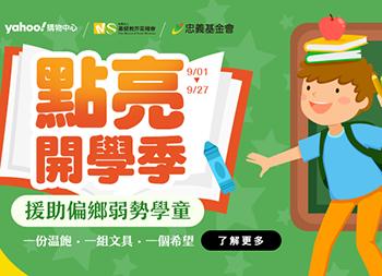 20款台湾电商活动推广banner设计