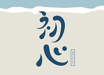 风格多变!日本设计师ayano.shibayama字体设计