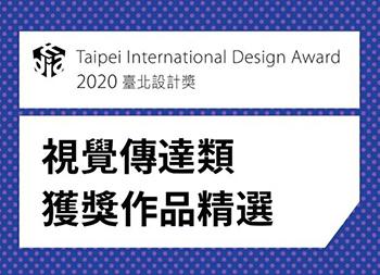 2020台北设计奖:视觉传达类获奖作品欣赏