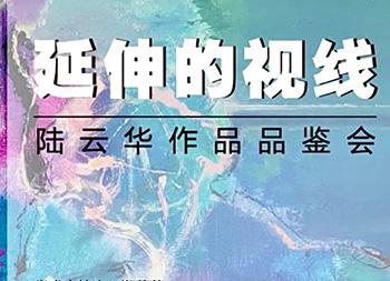 延伸的视线——陆云华作品品鉴会