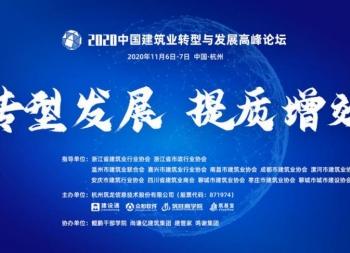 转型发展 提质增效,2020中国建筑业转型与发展高峰论坛圆满落幕