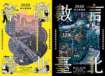 中文海报设计作品集(十三)