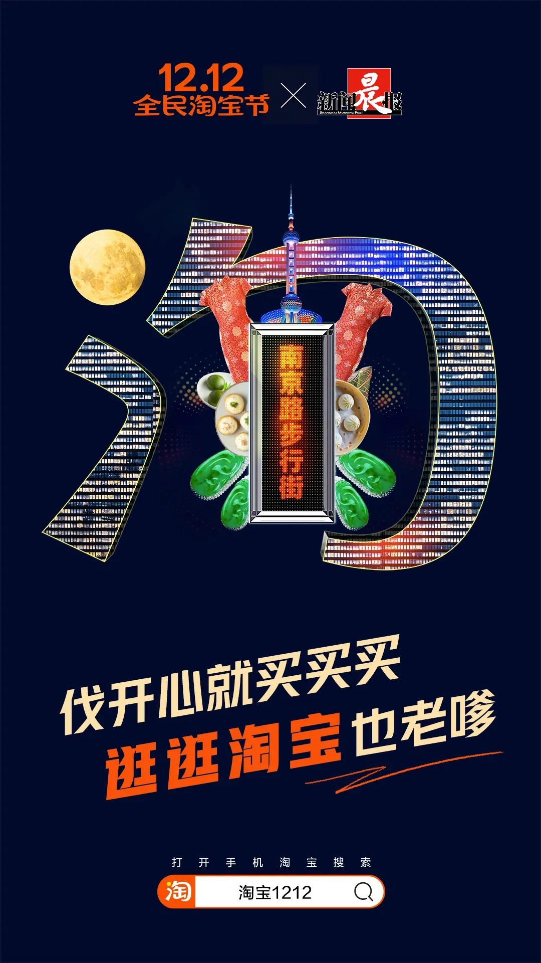 劝君更尽一杯酒作者_以中国34个省市为主题,淘宝双12海报设计 - 设计之家