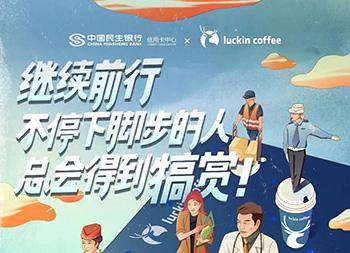 20款瑞幸咖啡海报设计欣赏