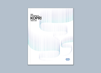 KOPRI年度报告画册设计