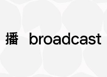 播 broadcast新LOGO诞生,标识进化承载蜕变