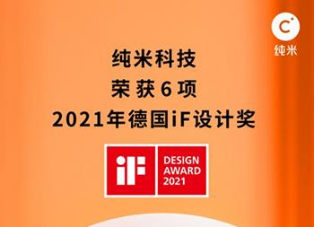 2021德国iF设计奖出炉,纯米获6项大奖再创纪录