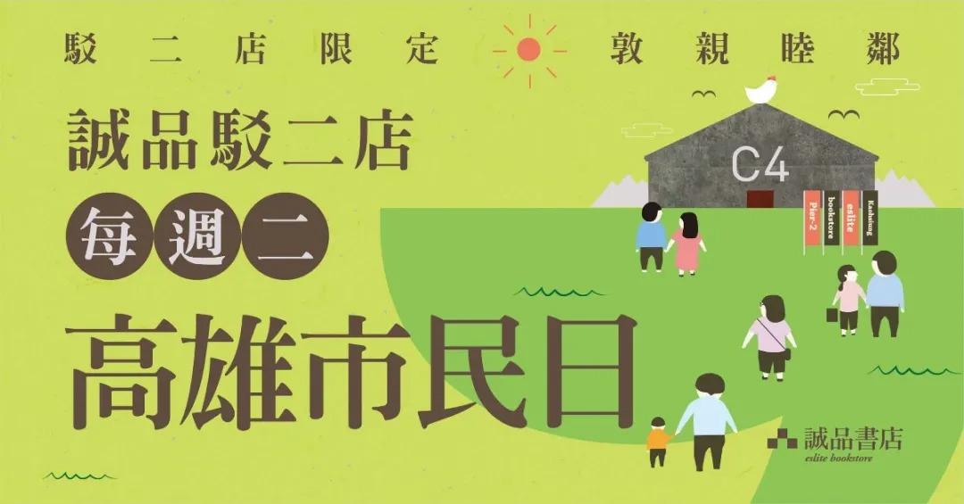 58款台湾诚品书店清新优雅的Banner设计