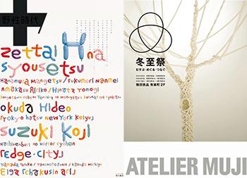 日本设计师新村则人(Norito Shinmura)海报作品集