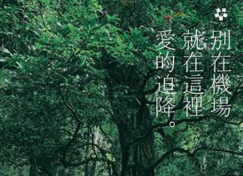 台湾文博会海报设计欣赏