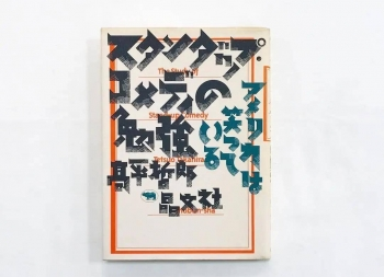 坚持手绘做字60多年,日本字体和书籍w88手机官网平台首页大师-平野甲贺