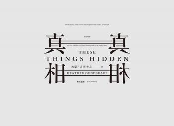 台湾w88手机官网平台首页师朱陈毅:书籍封面字体和装帧w88手机官网平台首页