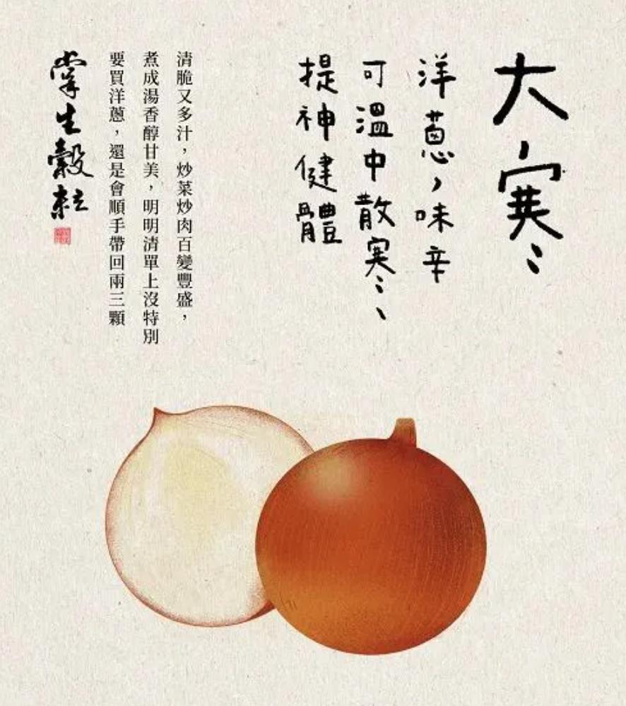 台湾掌生谷粒:24节气海报设计