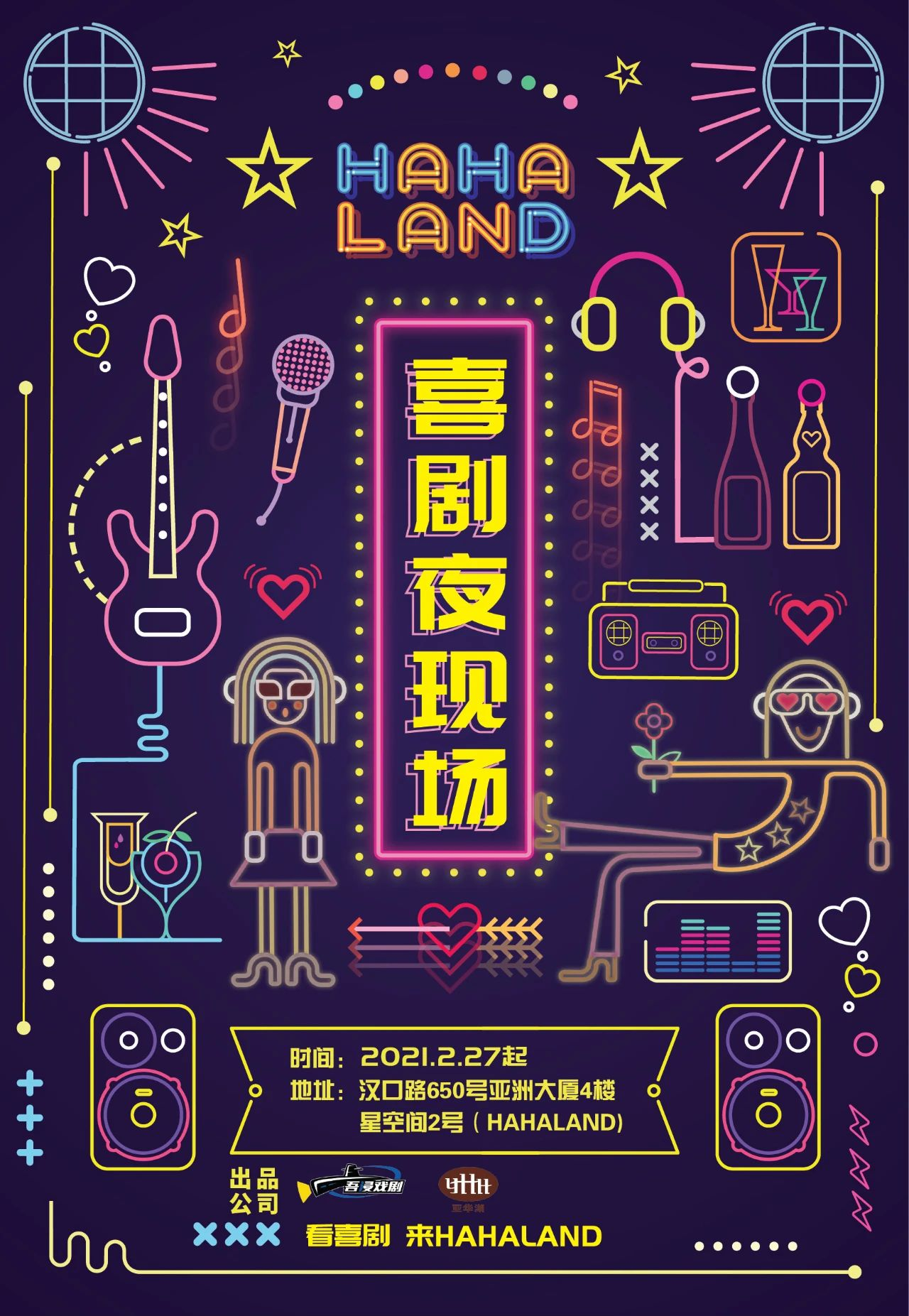 中文海报设计作品集(十七)