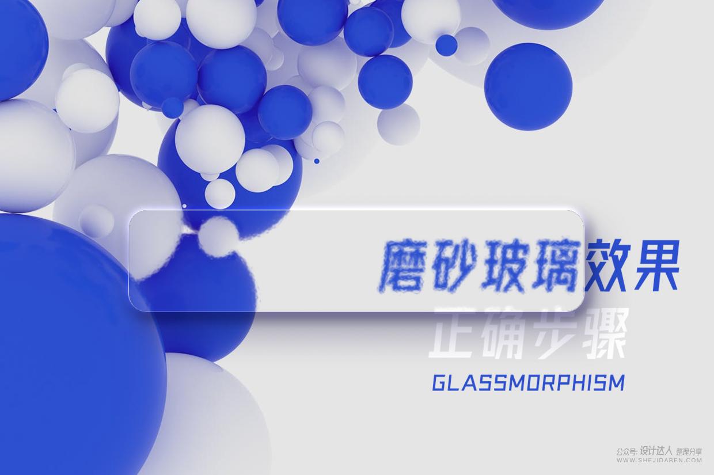"""PS教程:海报w88手机官网平台首页中""""磨砂玻璃效果""""的制作步骤"""