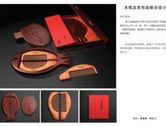 靳埭强设计奖2004获奖作品欣赏(3)