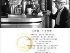 左岸咖啡平面廣告設計