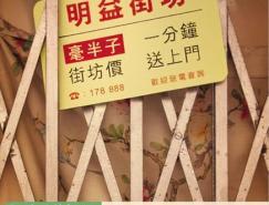 香港平面廣告欣賞(4)