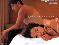 韓國情愛電影海報欣賞