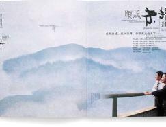 中国风格的画册(1)