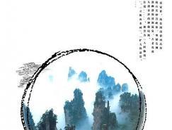 张家界旅游推广系列海报