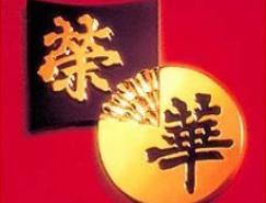 中國商標的現代化