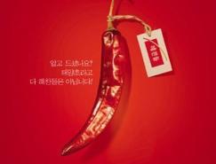 韓國廣告設計欣賞(3)