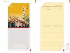 酒店菜單設計(1)