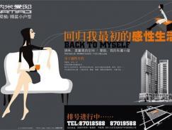 <font color='#000000'>锦宏爱邸楼盘的广告设计</font>